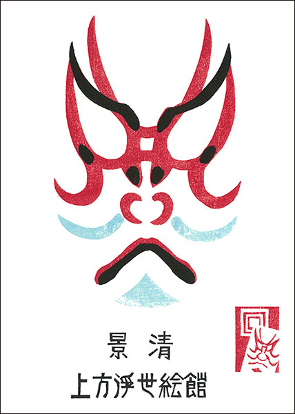 Kagekiyo