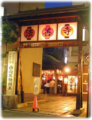 夜の法善寺