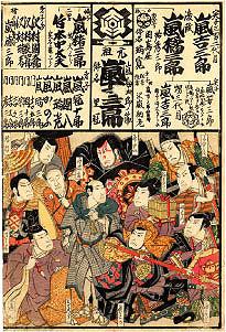 初代嵐璃寛系図