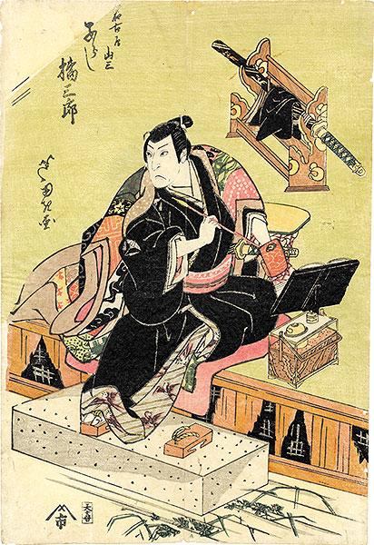 芦ゆき画『けいせい品評林』 名古屋山三/二代目嵐橘三郎