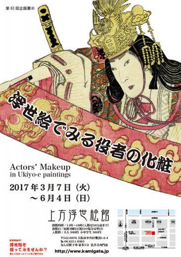 第63回【浮世絵でみる役者の化粧】