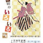 第73回【浮世絵のいろいろ〜きいろ編〜】