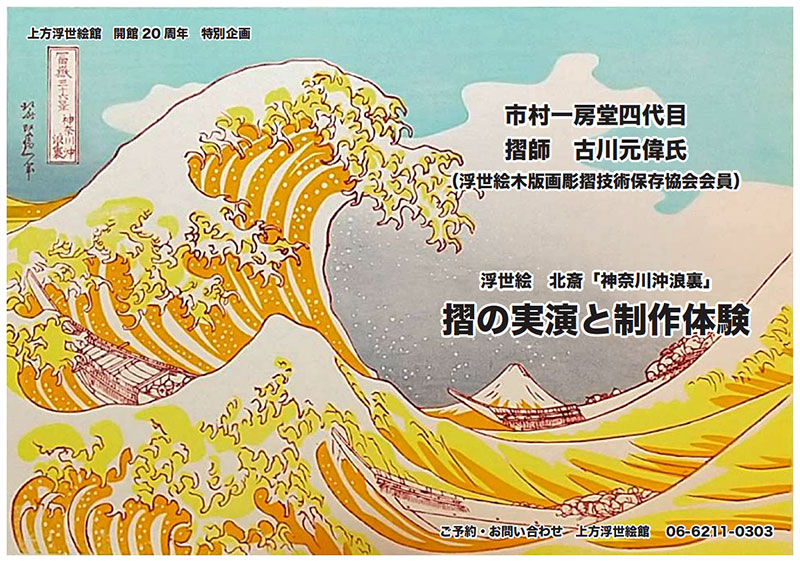 古川元偉氏による浮世絵摺りの実演と本格摺り体験